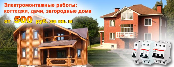 Электромонтажные работы в домах и коттеджах