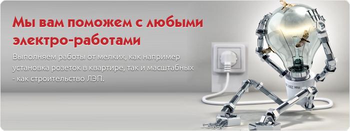 Любые электромонтажные работы в Челябинске