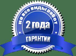 Гарантия на электромонтажные работы в Челябинске